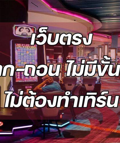 casino 246